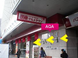 広島バスセンター出口